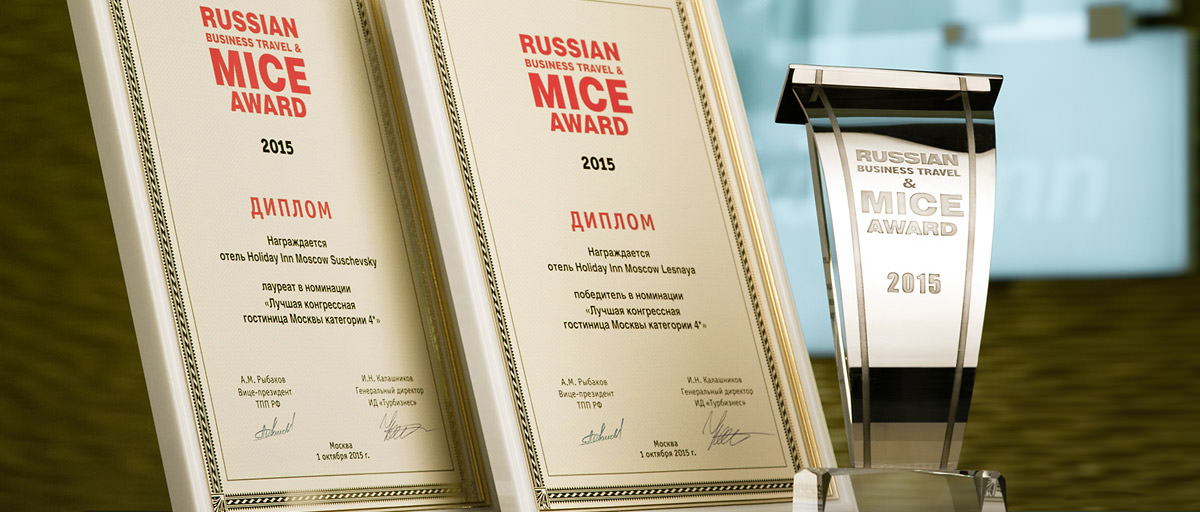 Победитель Russian Business Travel & MICE Award 2015