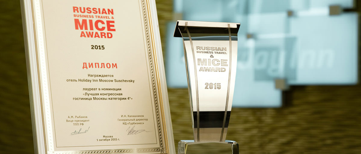 Лауреат премии Russian Business Travel & MICE Award